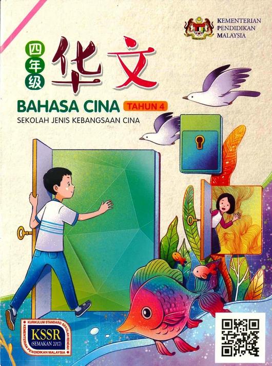 Buku Teks Bahasa Cina SJK Tahun 4 KSSR Semakan (2017)