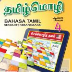 Buku Teks Bahasa Tamil SK Tahun 4 KSSR Semakan (2017)