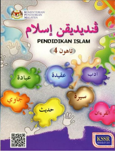 Buku Teks Pendidikan Islam Tahun 4 KSSR Semakan (2017)