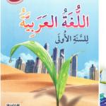 Buku Teks Digital Bahasa Arab Tingkatan 1