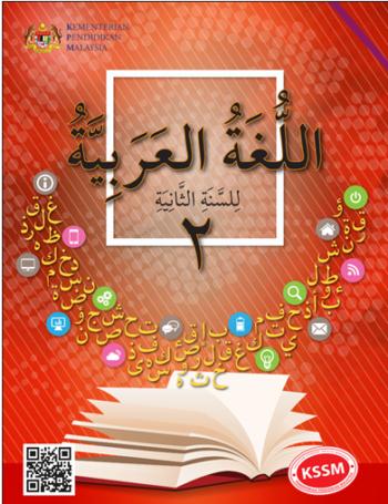 Buku Teks Digital Bahasa Arab Tingkatan 2