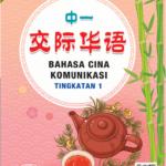 Buku Teks Digital Bahasa Cina Komunikasi Tingkatan 1