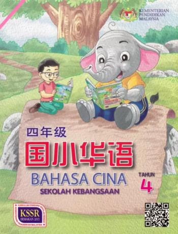 Buku Teks Digital Bahasa Cina SK Tahun 4 KSSR Semakan (2017)