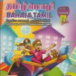 Buku Teks Digital Bahasa Tamil Tahun 4 SJKT KSSR Semakan (2017)