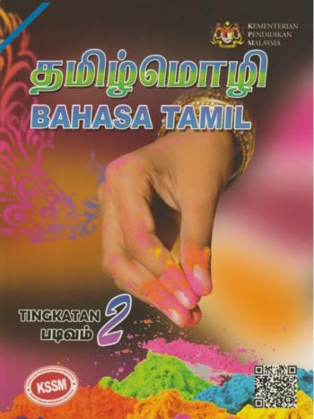 Buku Teks Digital Bahasa Tamil Tingkatan 2