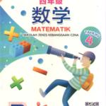Buku Teks Digital Matematik Tahun 4 SJKC KSSR Semakan (2017)