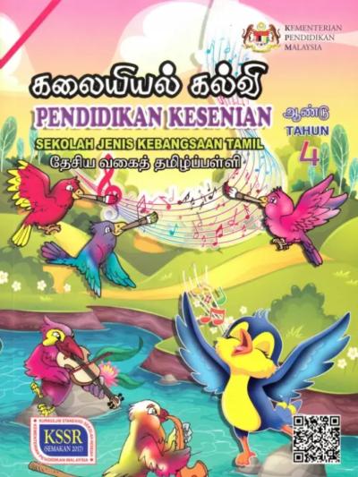 Buku Teks Digital Pendidikan Kesenian Tahun 4 SJKT KSSR Semakan (2017)