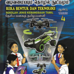 Buku Teks Digital Reka Bentuk Dan Teknologi SJKT KSSR Semakan (2017)