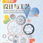 Buku Teks Digital Reka Bentuk Dan Teknologi Tahun 4 SJKC KSSR Semakan (2017)