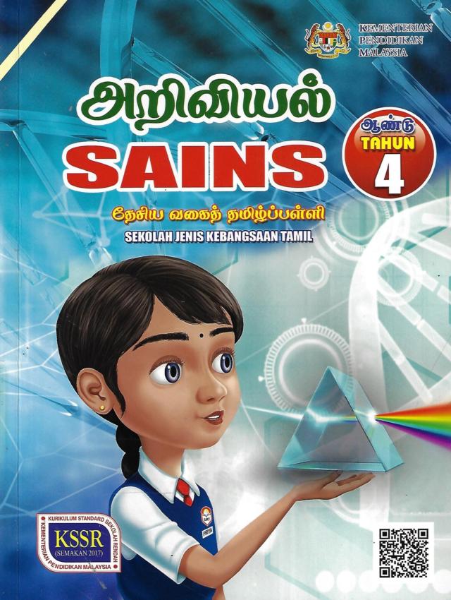 Buku Teks Digital Sains Tahun 4 SJKT KSSR Semakan (2017)