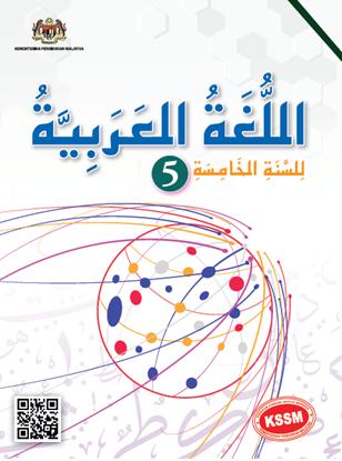 Jawapan Buku Teks Bahasa Arab Tingkatan 5 Kssm : Buku Teks ...