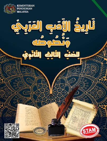 Buku Teks Digital Al-Adab Nususuhu Tingkatan 6 STAM