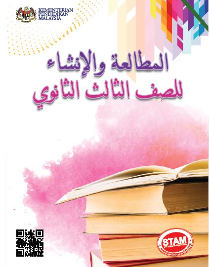 Buku Teks Al-Mutolaah Wa Al-Insya Li Al-Soffi Al-Thalis Al-Thanawi