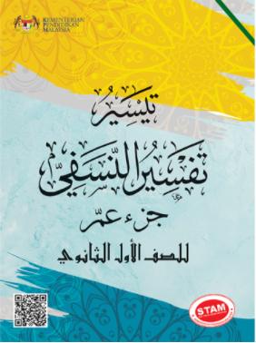 Buku Teks Tafsir Al-Nasafi Li Al-Soffi Al-Thalis Al-Thanawi