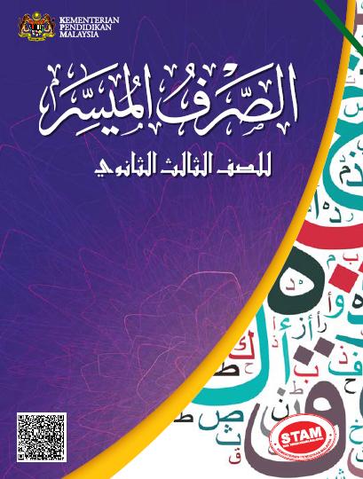Buku Teks Digital Al-Muyassar Tingkatan 6 STAM