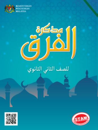 Buku Teks Digital Muzakirah Al-Firaq Tingkatan 6 STAM