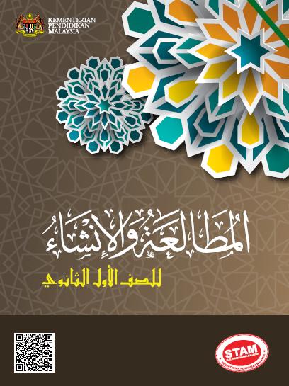 Buku Teks Al-Mutolaah Wa Al-Insya Li Al-Soffi Al-Thalis Al-Thanawi Tingkatan 6