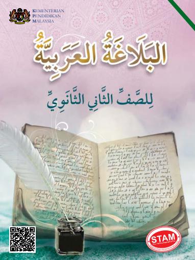 Buku Teks Digital Balghah Al-Arabiah Tingkatan 6 STAM