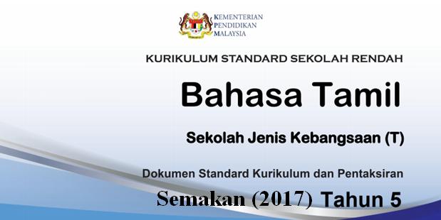 DSKP KSSR (Semakan 2017) Bahasa Tamil SJKT Tahun 5
