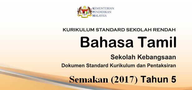 DSKP KSSR (Semakan 2017) Bahasa Tamil SK Tahun 5