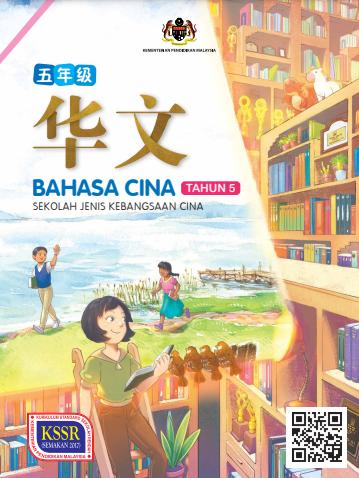 Buku Teks Bahasa Cina Tahun 5 SJKC KSSR (Semakan 2017)