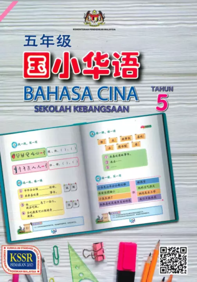 Buku Teks Bahasa Melayu Cina 5 SK KSSR (Semakan 2017)