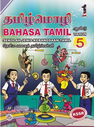 Buku Teks Bahasa Tamil Tahun 5 SJKT KSSR (Semakan 2017)