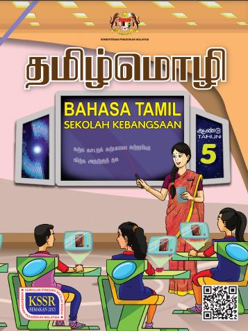 Buku Teks Bahasa Tamil Tahun 5 SK KSSR (Semakan 2017)