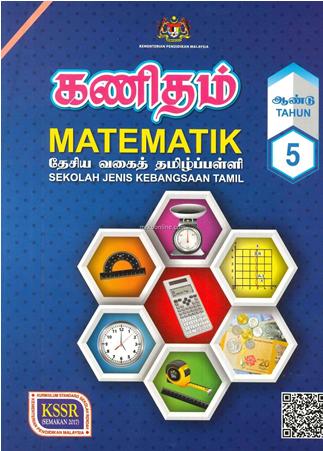 Buku Teks Matematik SJKT KSSR (Semakan 2018)