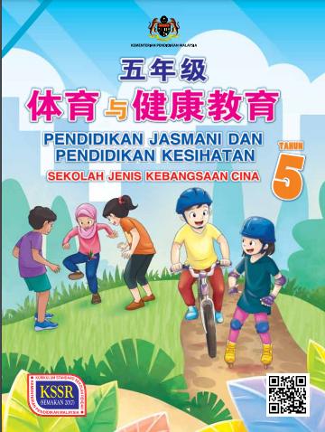 Buku Teks PJPK Tahun 5 SJKC KSSR (Semakan 2017)