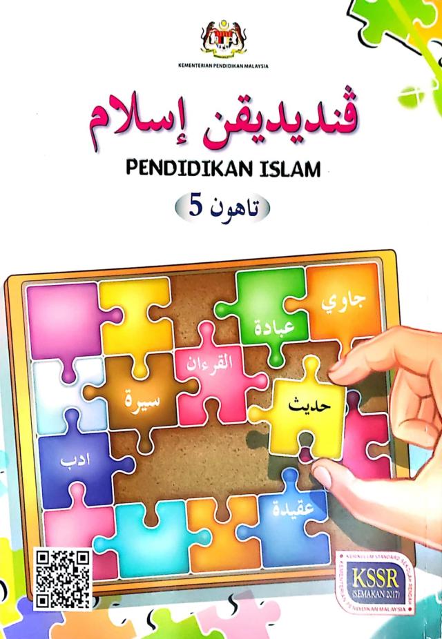 Buku Teks Pendidikan Islam Tahun 5 KSSR (Semakan 2017)