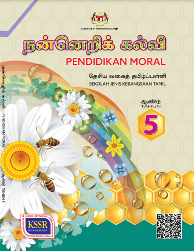 Buku Teks Pendidikan Moral SJKT KSSR (Semakan 2017)