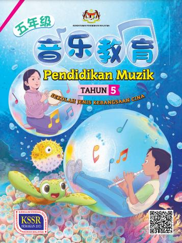 Buku Teks Pendidikan Muzik Tahun 5 SJKC KSSR (Semakan 2017)
