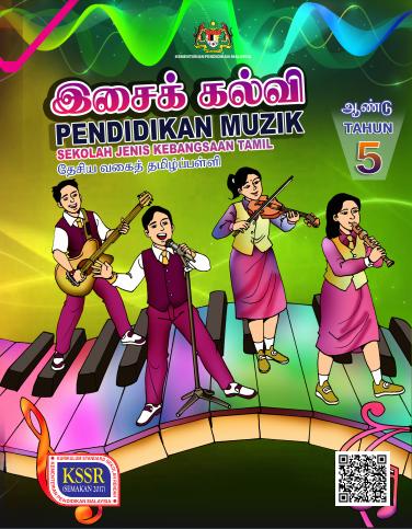 Buku Teks Pendidikan Muzik Tahun 5 SJKT KSSR (Semakan 2017)