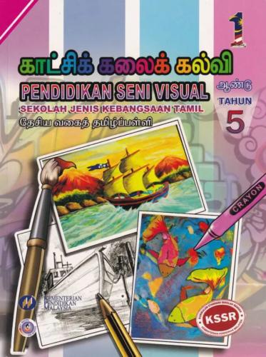 Buku Teks Pendidikan Seni Visual SJKT KSSR (Semakan 2017)