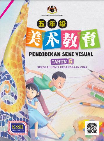 Buku Teks Pendidikan Seni Visual Tahun 5 SJKC KSSR (Semakan 2017)