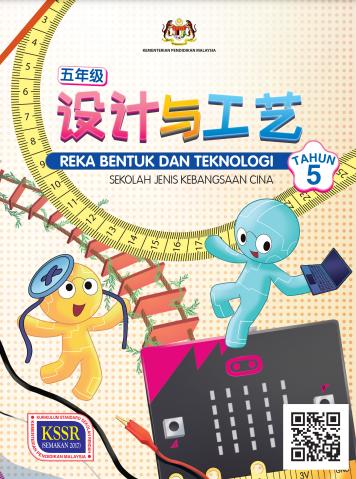 Buku Teks Reka Bentuk Dan Teknologi Tahun 5 SJKC KSSR (Semakan 2017)