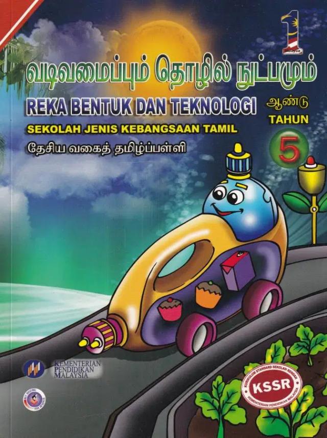 Buku Teks Reka Bentuk Dan Teknologi Tahun 5 SJKT KSSR (Semakan 2017)
