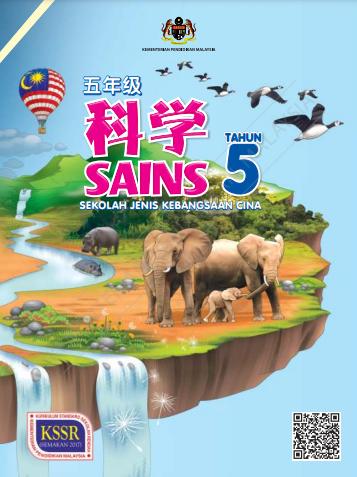 Buku Teks Sains Tahun 5 SJKC KSSR (Semakan 2017)