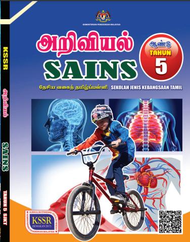 Buku Teks Sains Tahun 5 SJKT KSSR (Semakan 2017)