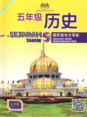 Buku Teks Sejarah Tahun 5 SJKC KSSR (Semakan 2017)