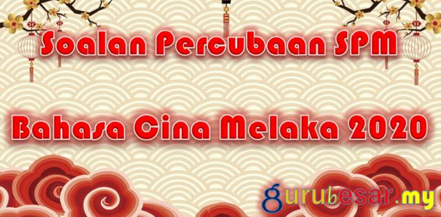 Soalan Percubaan SPM Bahasa Cina Melaka 2020