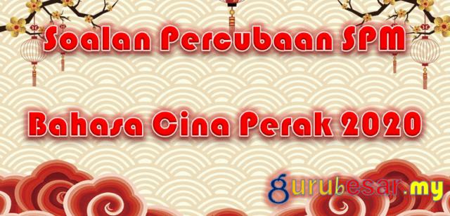 Soalan Percubaan SPM Bahasa Cina Perak 2020