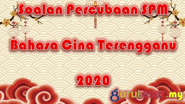 Soalan Percubaan SPM Bahasa Cina Terengganu 2020