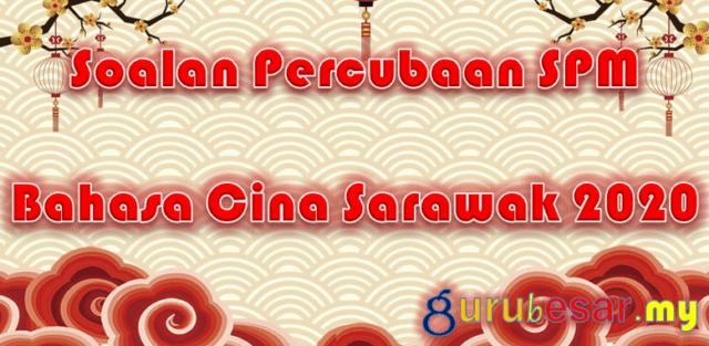 Soalan Percubaan SPM Bahasa Cina Sarawak 2020