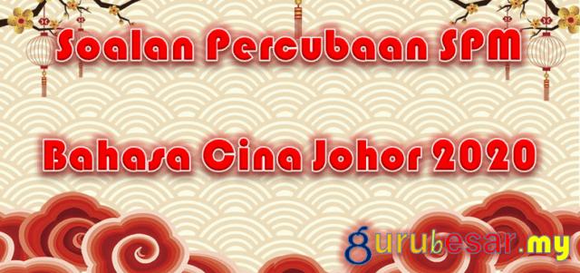 Soalan Percubaan SPM Bahasa Cina Johor 2020
