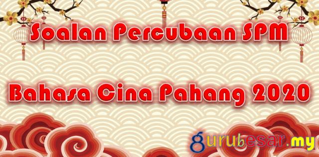 Soalan Percubaan SPM Bahasa Cina Pahang 2020