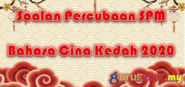 Soalan Percubaan SPM Bahasa Cina Kedah 2020